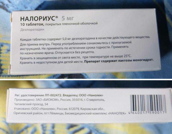 Налориус - эффективное средство от аллергии, инструкция по применению, отзывы, аналоги
