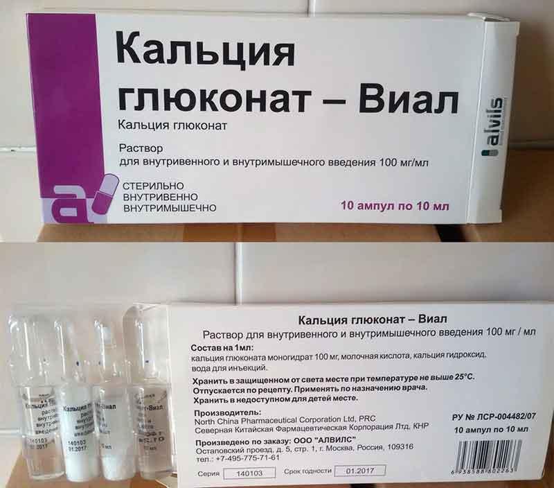 Кальция глюконат цена в Москве от 7 руб., купить Кальция глюконат, отзывы и инструкция по применению