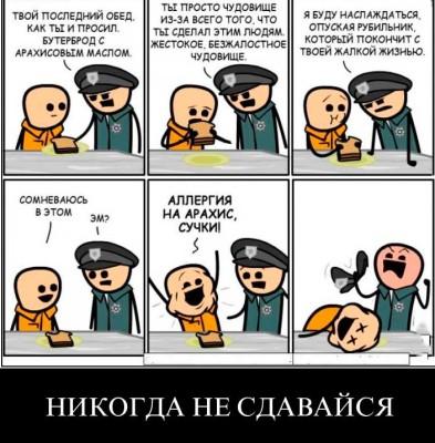 Комикс про аллергию на арахис