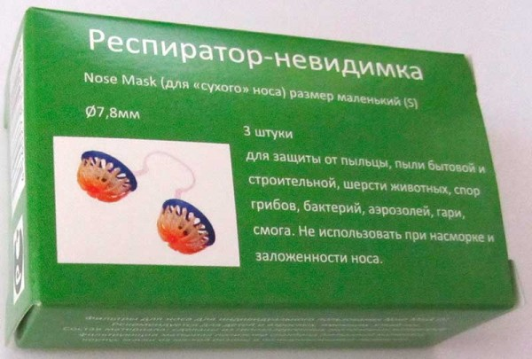 Nose Mask S