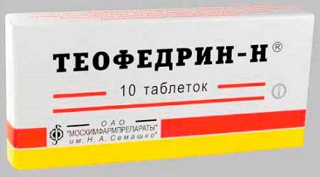 Теофедрин