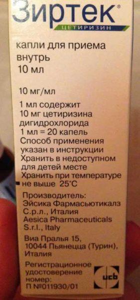 Цетиризин инструкция по применению, отзывы