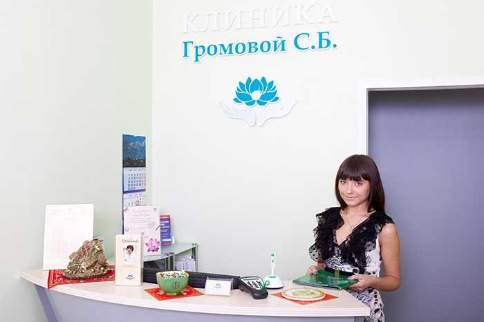клиника Громовой