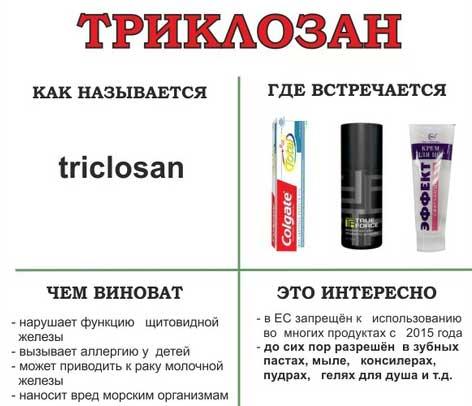 Триклозан