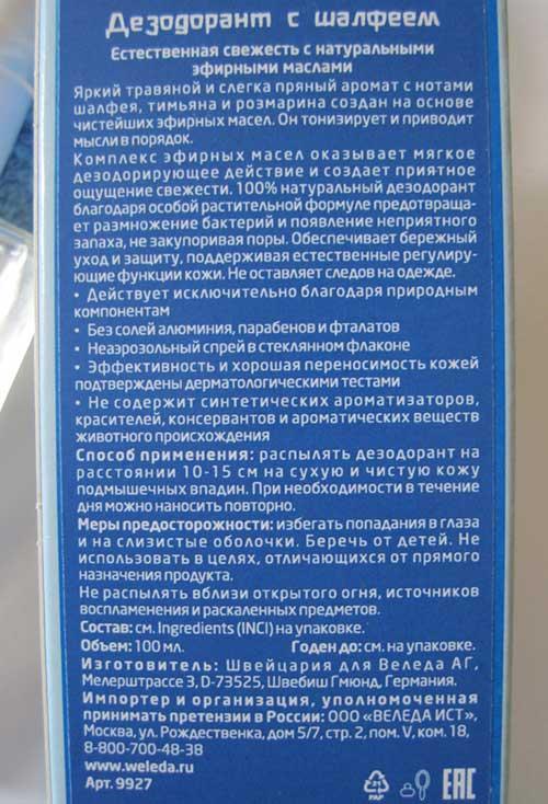 дезодорант для аллергиков