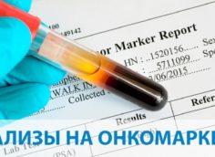 Туберкулез и рак – какие сдавать анализы чтобы определить