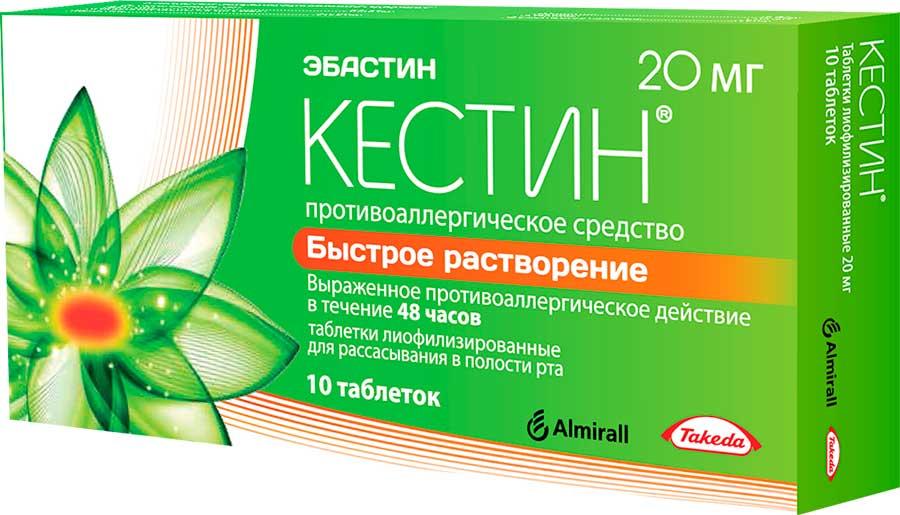 Кестин, таблетки 20 мг, 10 шт. Купить, цена и отзывы, кестин.