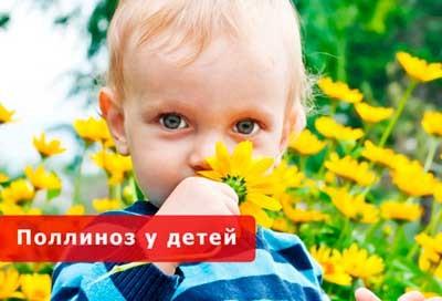 Особенности лечения у детей
