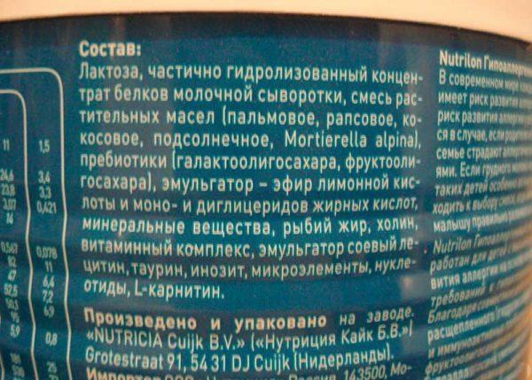 Состав смеси Нутрилон ГА