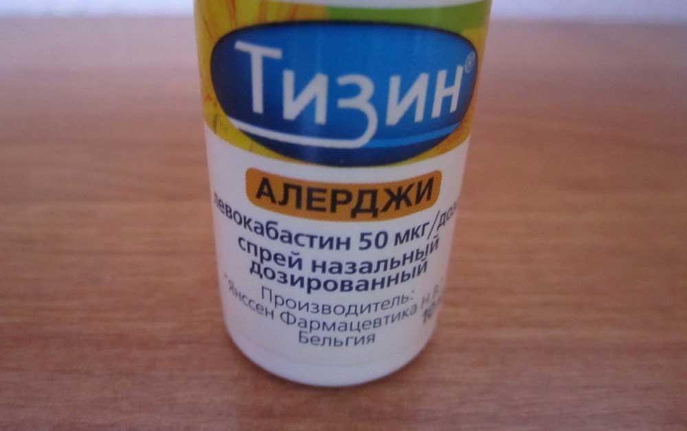 рузам лекарство от аллергии инструкция цена отзывы
